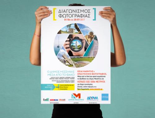 Διαγωνισμός Φωτογραφίας Δήμου Μεσσήνης