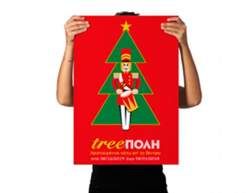 Χριστούγεννα Δήμος Τρίπολης