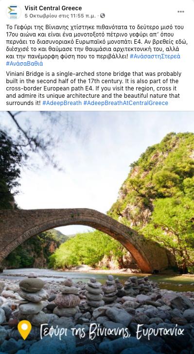 Περιφέρεια Στερεάς Ελλάδας 4
