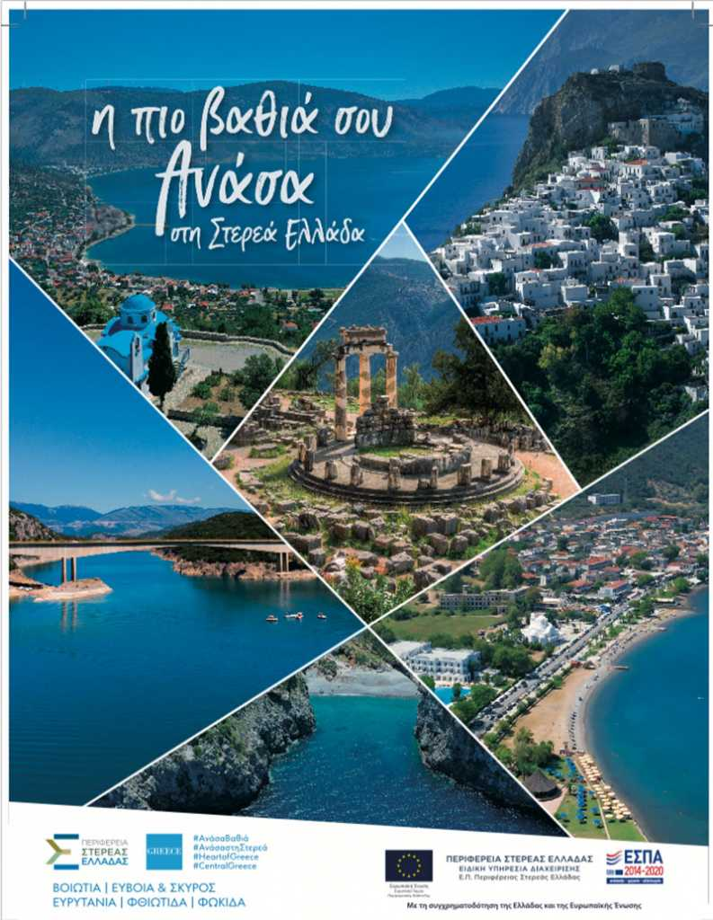 Περιφέρεια Στερεάς Ελλάδας 2