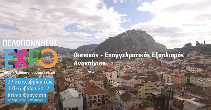 Πελοπόννησος EXPO 2017 2