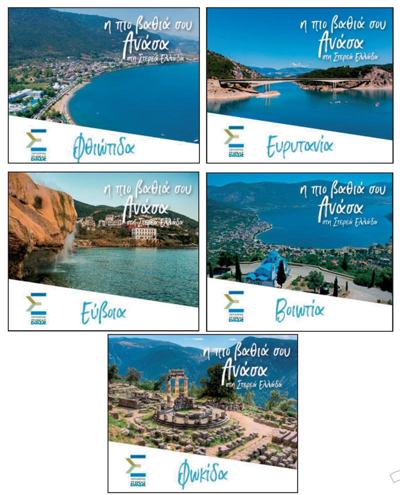 Περιφέρεια Στερεάς Ελλάδας 3