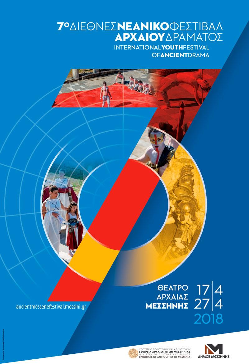 7ο Διεθνές Φεστιβάλ Αρχαίου Δράματος 1