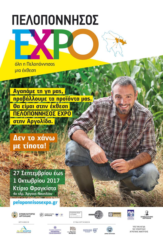 Πελοπόννησος EXPO 2017 1