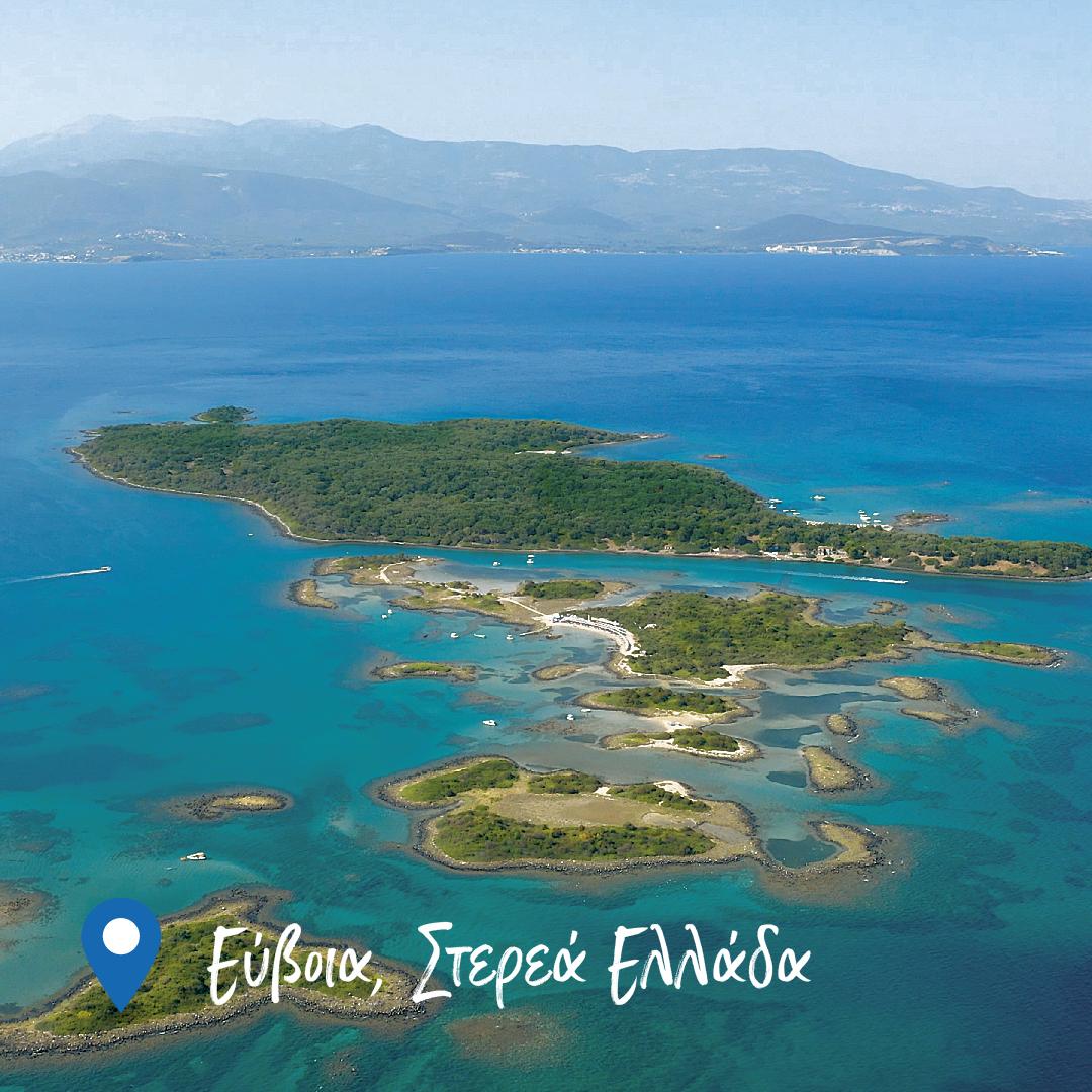 Περιφέρεια Στερεάς Ελλάδας 1