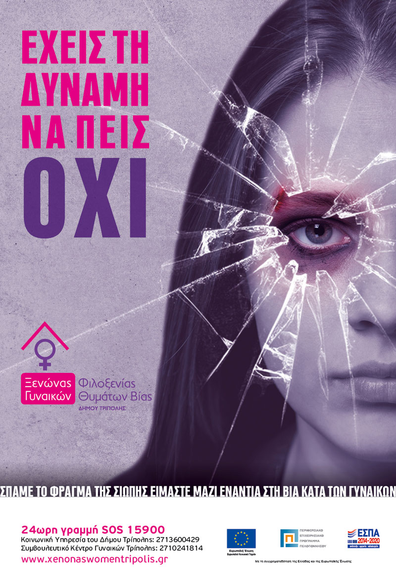Ξενώνας Κακοποιημένων Γυναικών 1